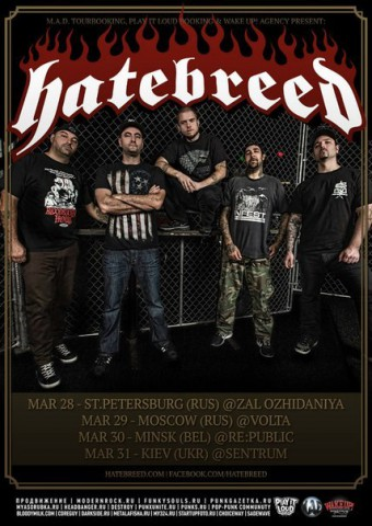 Hatebreed's tour dates in the CIS became known