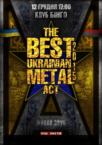 Sectorial візьмуть участь у The Best Ukrainian Metal Act 2015