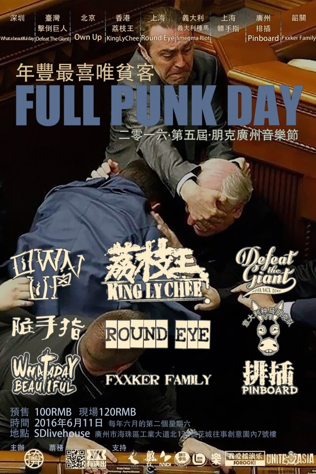 Photo of Ukrainian politicians got on Chinese punk rock festival poster