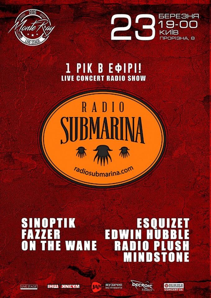 23 марта Radio Submarina отметит годовщину концертом-радиошоу