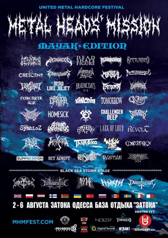 Фестиваль Metal Heads' Mission представив остаточний список учасників