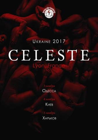 У листопаді французи Celeste дадуть концерти в Одесі, Києві та Харкові