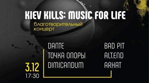 3 грудня у Києві відбудеться благодійний концерт на підтримку лідера Dante