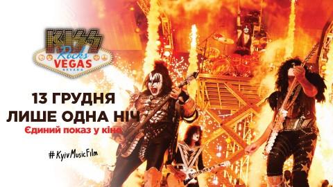 """13 грудня в Україні відбудуться покази кіноконцерту """"Kiss Rocks Vegas"""""""