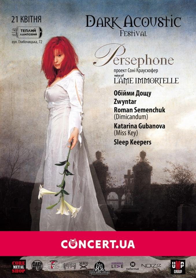 21 квітня у Києві відбудеться Dark Acoustic Festival