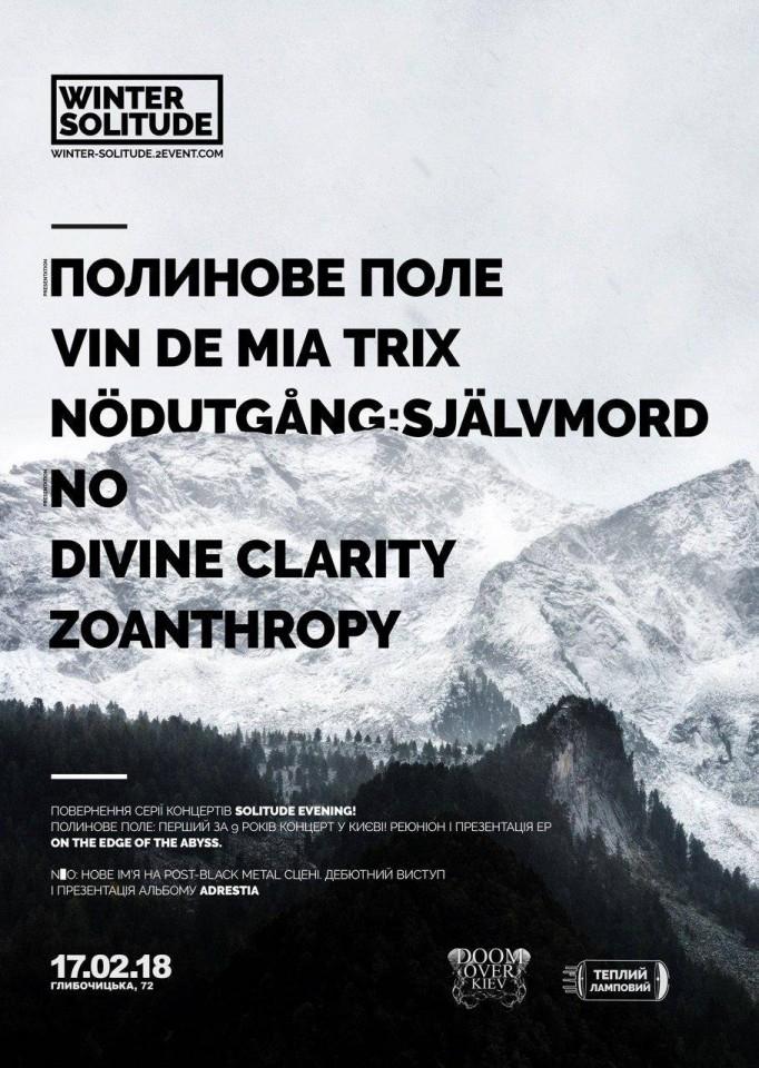 17 лютого відбудеться Winter Solitude Evening з концертом-поверненням гурту Полинове Поле