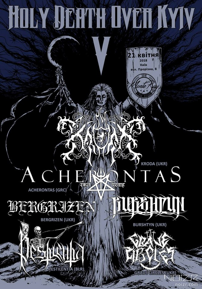Holy Death Over Kyiv, feat. bands from Ukraine, Belarus and Greece, to be held on April 21
