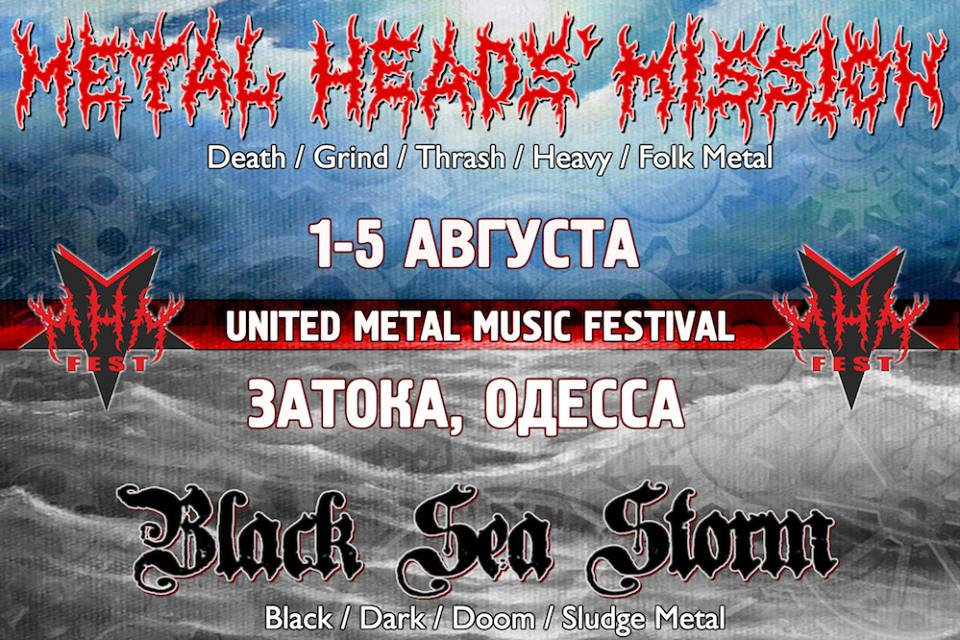 З 1 по 5 серпня в Україні відбудеться 16-й фестиваль Metal Heads' Mission