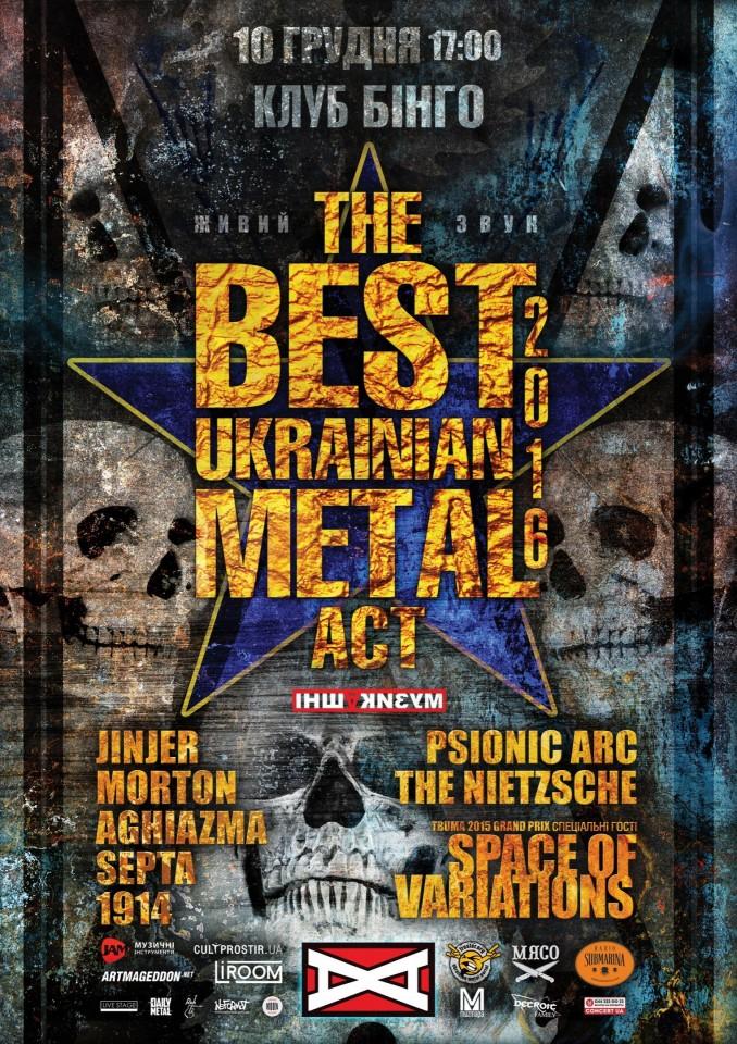 Nominees of The Best Ukrainian Metal Act 2016 announced