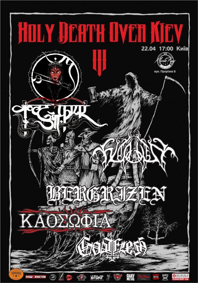 22 апреля состоится Holy Death Over Kiev III с Cult of Fire