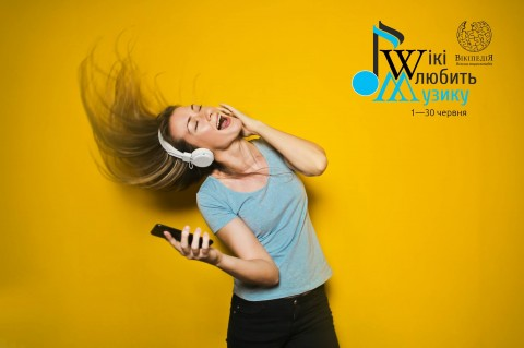 Wikimedia Ukraine announces contest for best articles about music