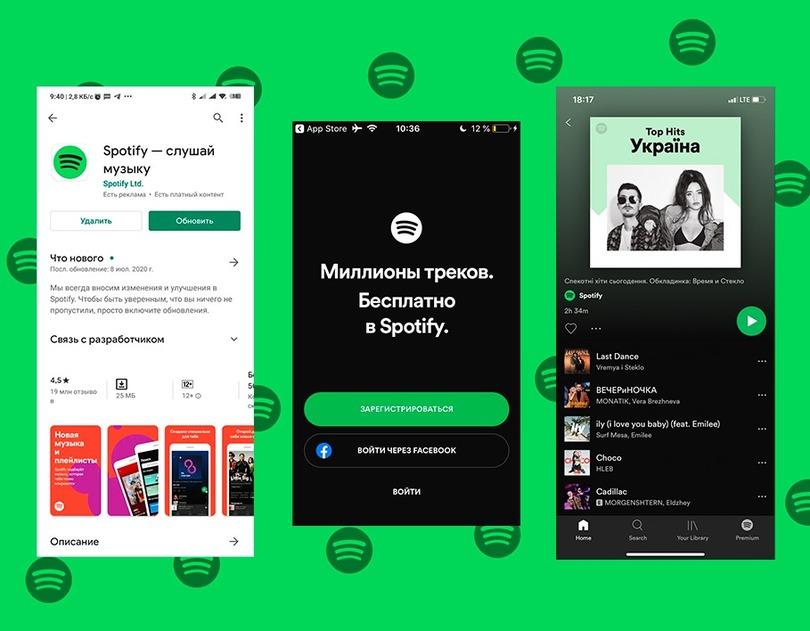 Spotify расширился до еще 13 стран включая Украину, Беларусь, Россию